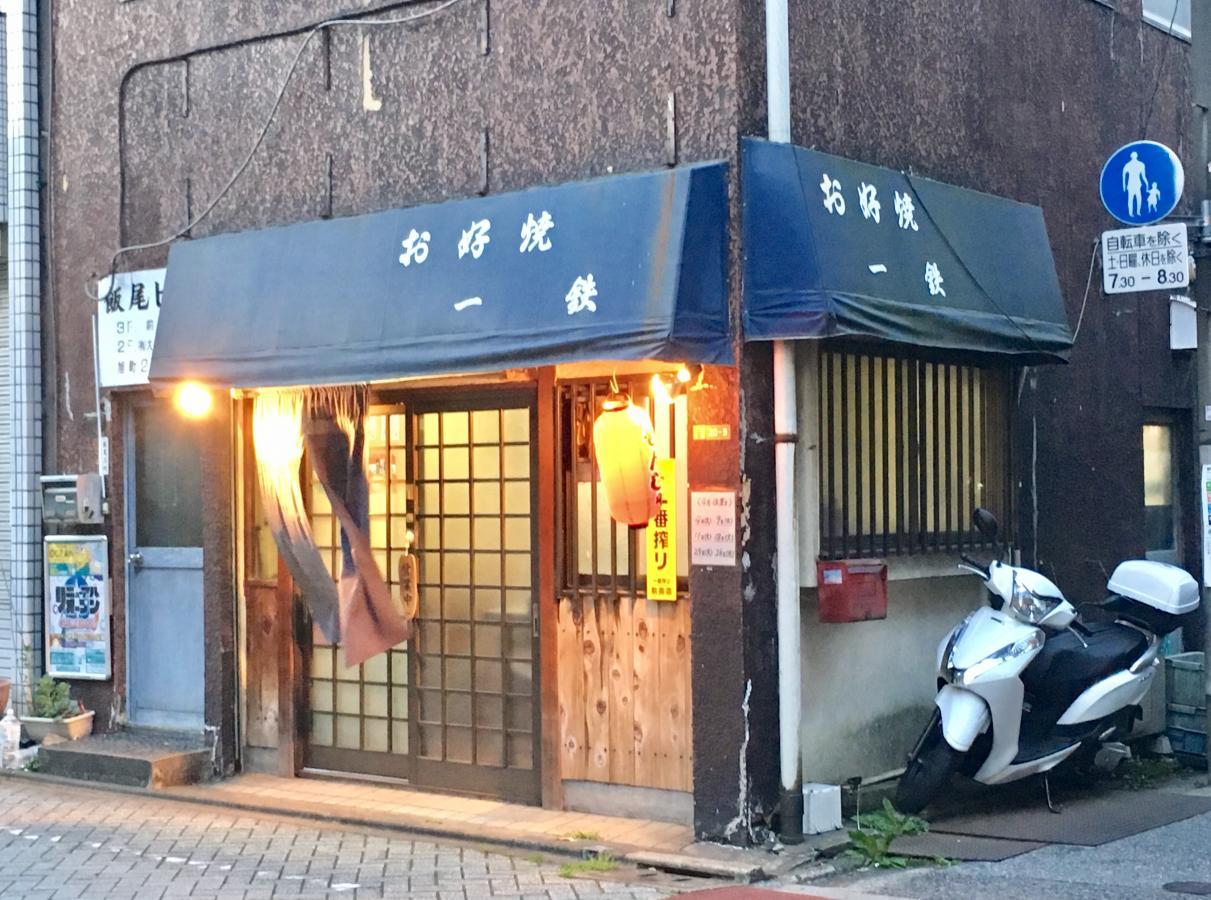 「一鉄(東京都足立区千住旭町20-9)」の画像検索結果