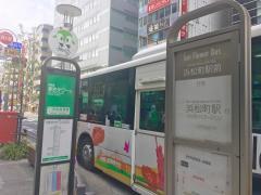 「浜松町駅前」バス停留所