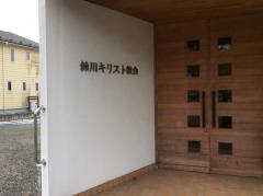 鈴川キリスト教会
