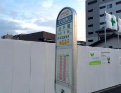 「加平橋」バス停留所