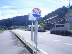 「アピタ前」バス停留所