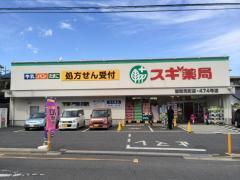 スギ薬局浦和元町店