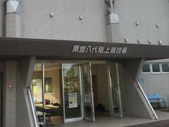 熊本県営八代運動公園陸上競技場