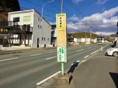 「金刀比羅前」バス停留所