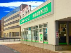 トヨタレンタリース新青森駅西口店