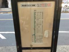 「八広三丁目」バス停留所