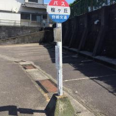 「桜ケ丘(宮崎市)」バス停留所