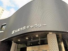 札幌市民ギャラリー
