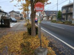 「東中田一丁目」バス停留所