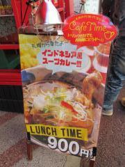 マジックスパイス名古屋店