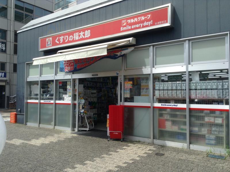 くすりの福太郎谷津駅前店