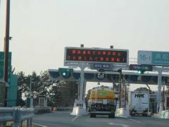 浜松西IC