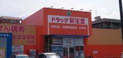 ドラッグ新生堂土井店