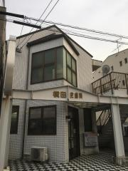 横田皮膚泌尿器科医院