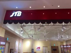 JTB首都圏 トラベランド南砂町ショッピングセンタースナモ店