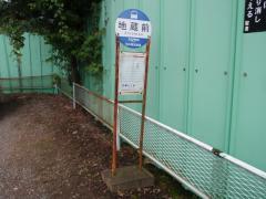 「地蔵前」バス停留所
