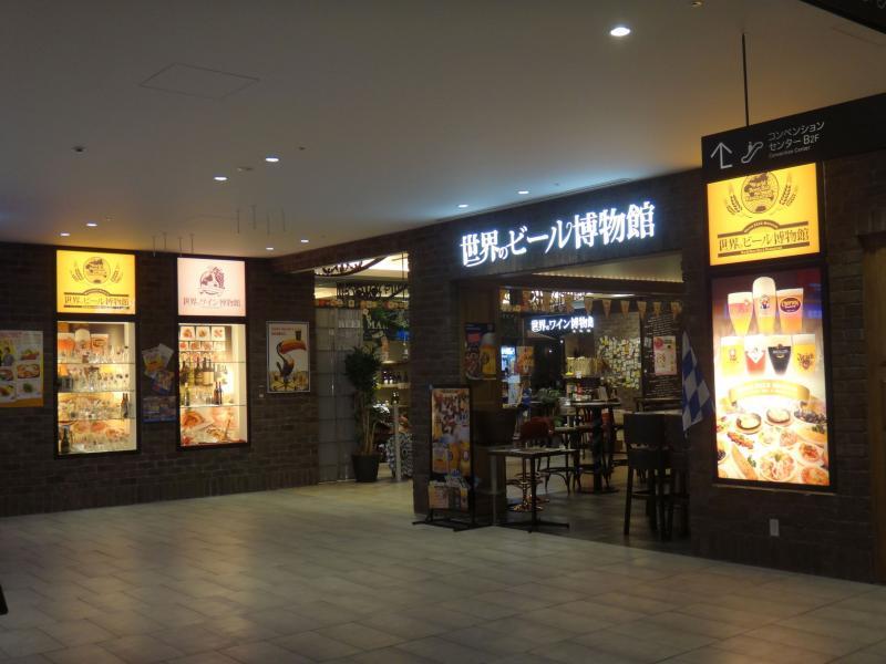 世界のビール博物館 グランフロント大阪店_施設外観