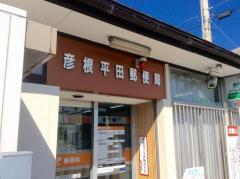 彦根平田郵便局