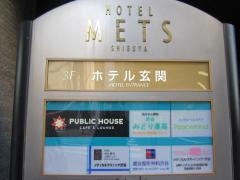 ホテルメッツ渋谷