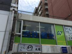名鉄観光サービス 甲府支店