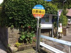 「小野高山」バス停留所