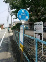 「安東」バス停留所