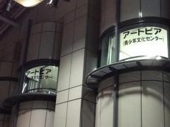 アートピアホール名古屋市青少年文化センター