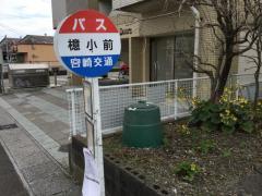 「檍小」バス停留所