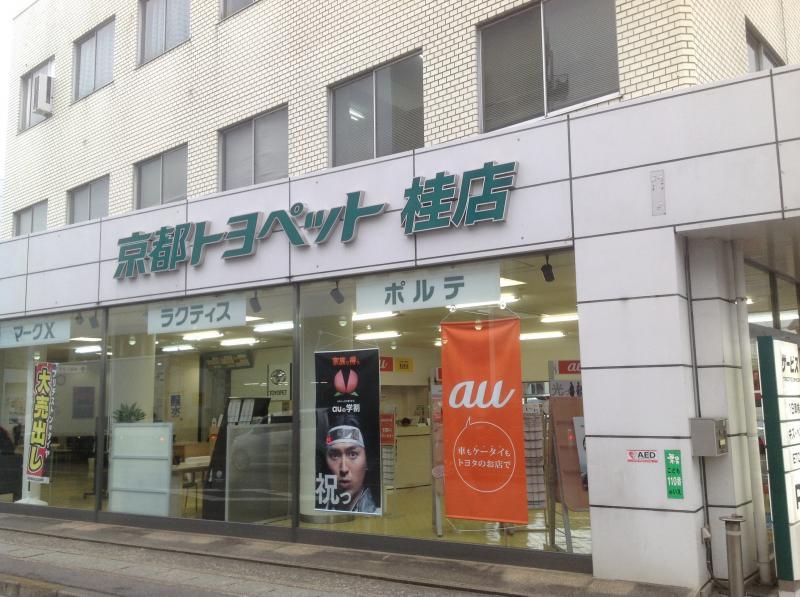 京都トヨペット桂店(京都市西京...
