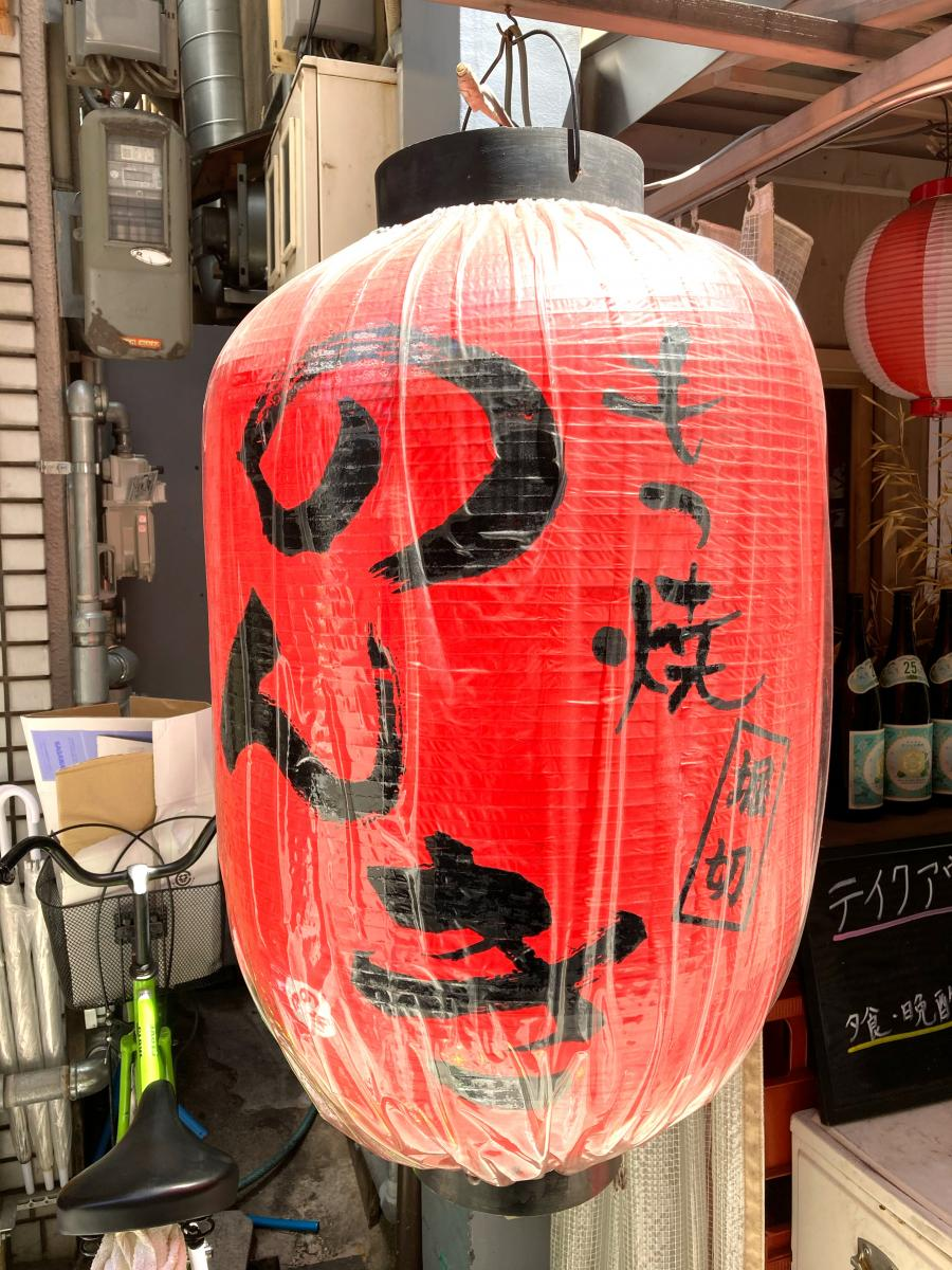 もつ焼のんき 福島店_看板