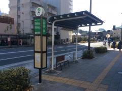 「三田五丁目」バス停留所