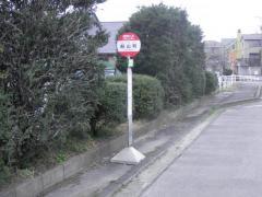 「船山町」バス停留所