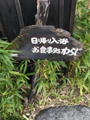 お宿湯の蔵