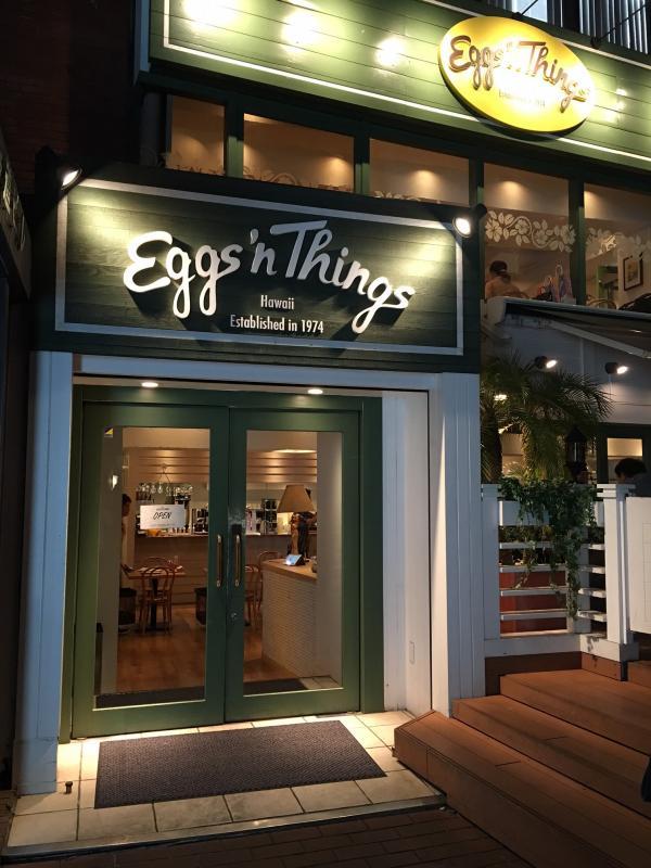 Eggs+%27n+Things+%E5%8E%9F%E5%AE%BF%E5%BA%97