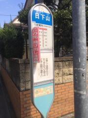 「日下山」バス停留所