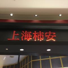 上海柿安 イオンモールmozoワンダーシティ店
