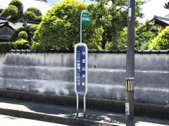 「中宮山戸町」バス停留所