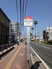 「東光小学校前」バス停留所
