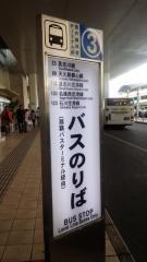 「国内線旅客ターミナルビル」バス停留所