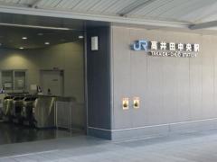 高井田中央駅