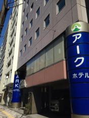 アークホテル東京