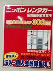 ニッポンレンタカー新豊田駅前営業所