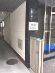 広島銀行北九州支店