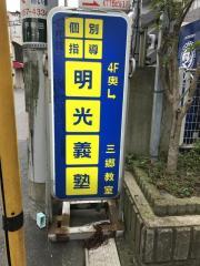 明光義塾 三郷教室_看板