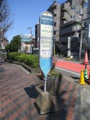 「世田谷区民会館」バス停留所