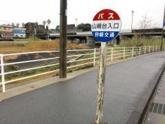 「山崎台入口」バス停留所