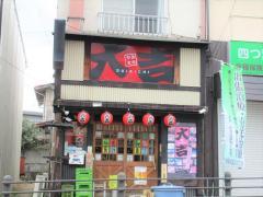 やきとり大吉 三木緑ヶ丘店