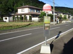 「湯元保育所前」バス停留所