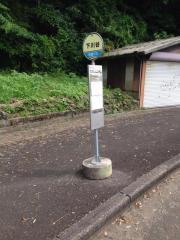 「下川谷」バス停留所