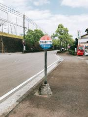 「生目台東2丁目」バス停留所